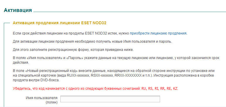 Свежие ключи для ESET Nod32 Antivirus и Smart Security 4.2, 5.0, Ключи